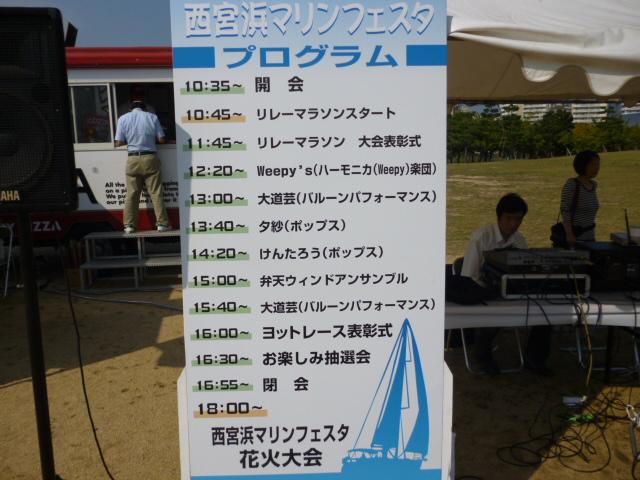 ヨットショー 002