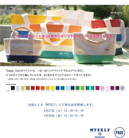 ikebukuro_HP+.jpg