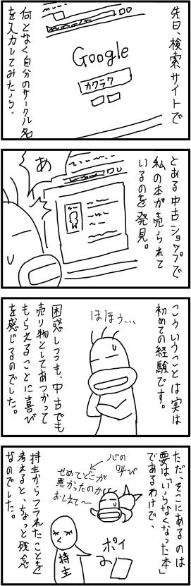 4koma_05b.jpg