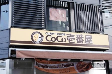 CoCo壱番屋南区八条口店_H25.08.16撮影