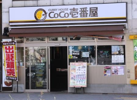 CoCo壱番屋左京区百万遍店_H25.010.12撮影
