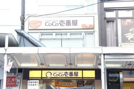 CoCo壱番屋河原町三条店_H25.010.14撮影