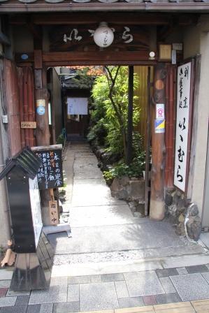 いいむら入口_H25.12.10撮影