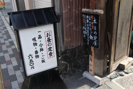 いいむらの看板_H25.12.10撮影
