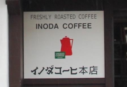 イノダコーヒの看板_H25.12.10撮影
