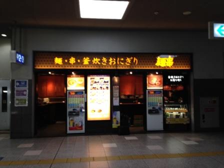 麺串_H25.12.10撮影
