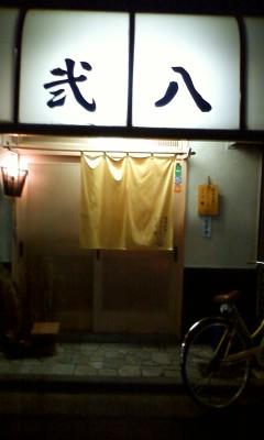 20120208弐八