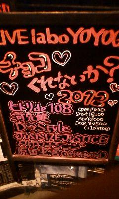 20120213Dstyle2.jpg