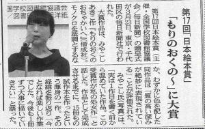 新文化20120322絵本大賞