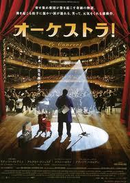 20120504オーケストラ!