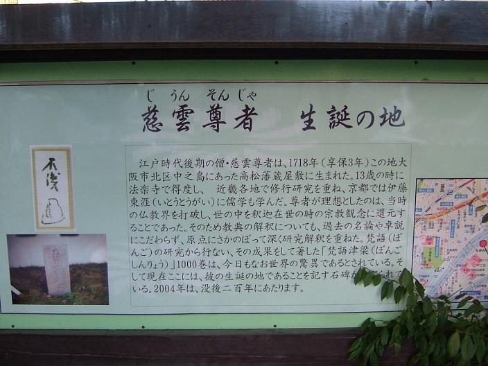 慈雲尊者生誕之地 (2)