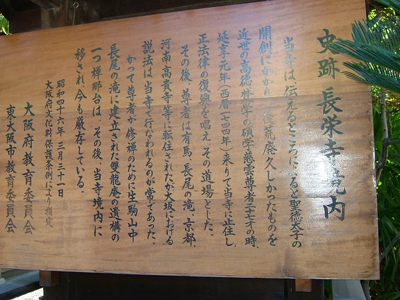 慈雲尊者・長栄寺 (1)