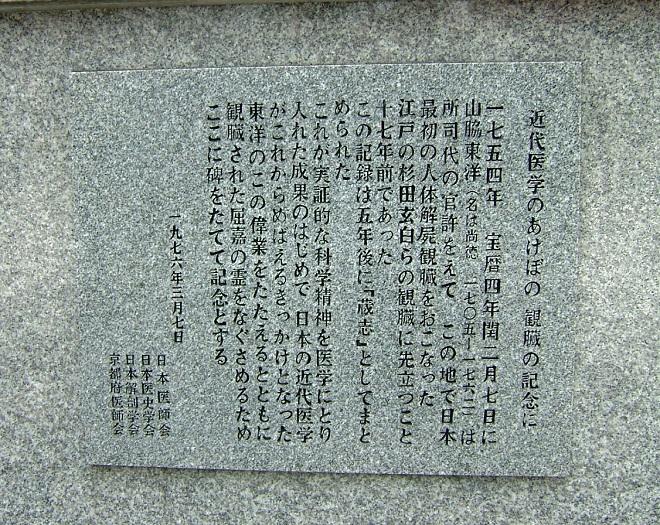 山脇東洋観臓之地 (2)