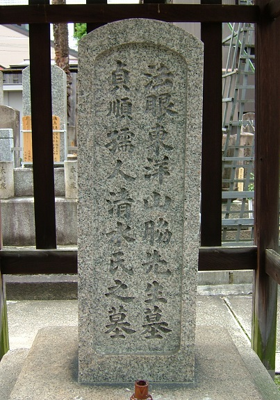 山脇東洋墓
