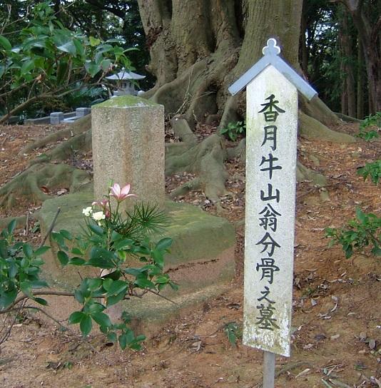 香月牛山翁分骨之墓