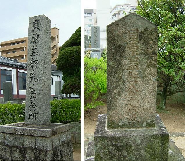 貝原益軒墓