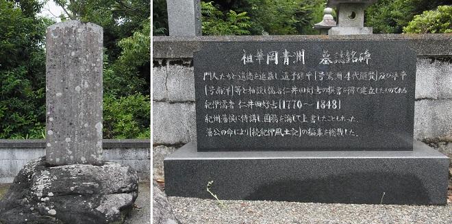 華岡青洲墓誌銘碑
