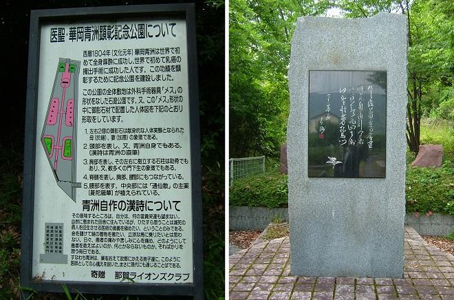 華岡青洲顕彰記念公園