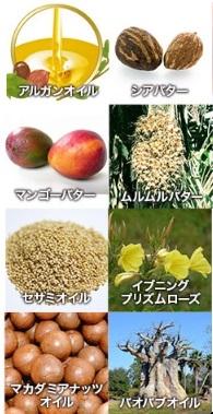 8種類のモイスチャーオイル