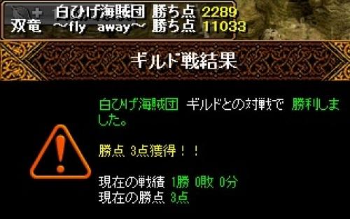 2月5日白ひげ