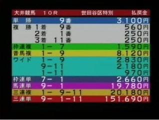 20110926大井10R的中2