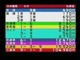 20110929大井5R的中2