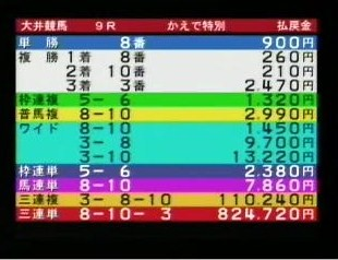 20110929大井9R的中2