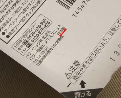 パナソニック製 ザ・タップZ 03