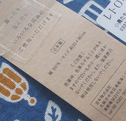 宮本株式会社「レトロ小紋」03