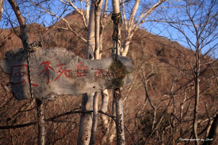 風不死岳 H23.11.03
