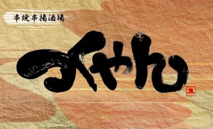 最新tsukuyan_shop_2(91×55)-YY-omote