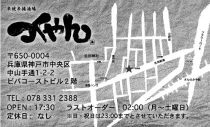 最新tsukuyan_shop2(91×55)-YY-ura