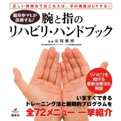 腕と手のリハビリ