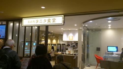 タニタ食堂001