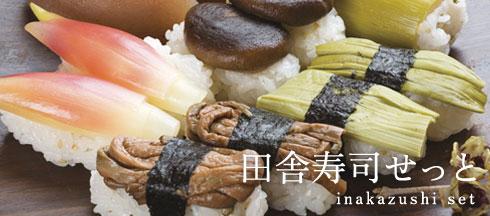shun04_inakazushi01.jpg