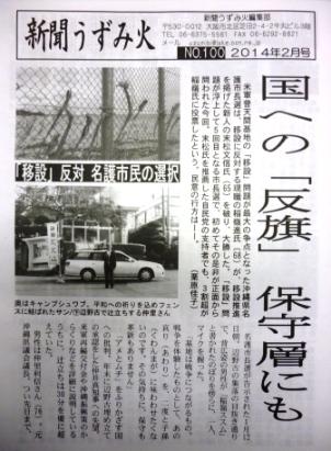 うずみ火100号.