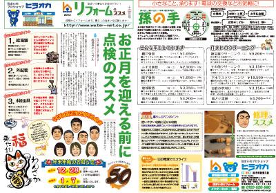 201212_mini.jpg