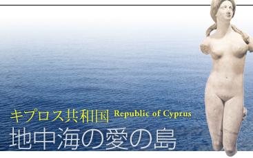 愛の島キプロス