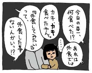 初めての外食!?4