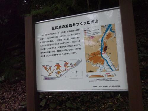 玄武洞公園-7