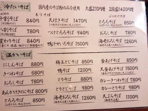 夢京橋-4