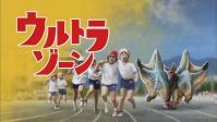 ウルトラゾーン2話_アイキャッチ(ペスター)