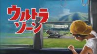 ウルトラゾーン2話_アイキャッチ(恐竜戦車)
