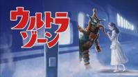 ウルトラゾーン2話_アイキャッチ(ヒッポリト星人)