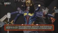 ウルトラゾーン2話_怪獣漫才