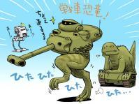 恐竜戦車(ネタ)