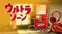 ウルトラゾーン1話_アイキャッチ(ノーバ)