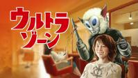 ウルトラゾーン1話_アイキャッチ(マグマ星人)