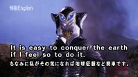 ウルトラゾーン2話_怪獣English