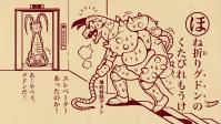 ウルトラゾーン2話_怪獣ことわざ